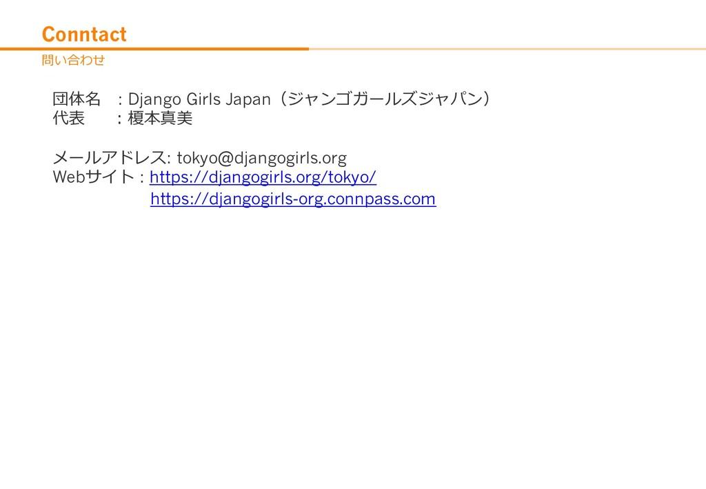Conntact : Django Girls Japan : tokyo@djangogir...