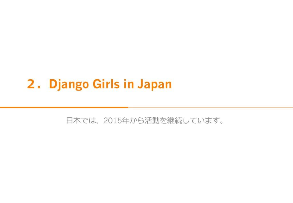 Django Girls in Japan 2015