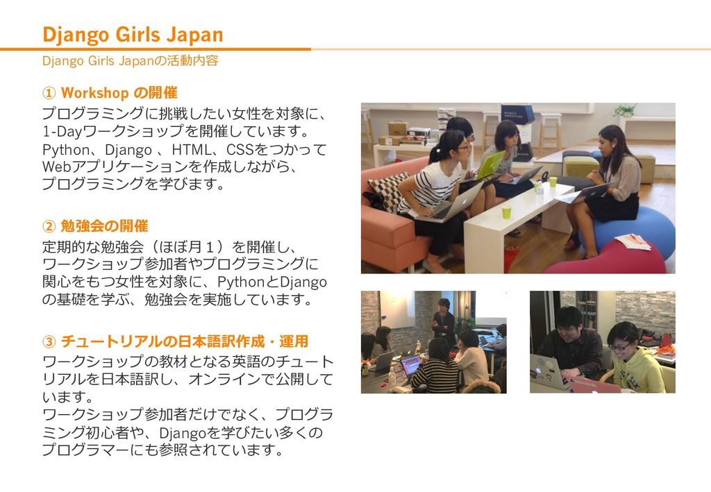 Django Girls Japan | Workshop Xx 1-Day Python D...