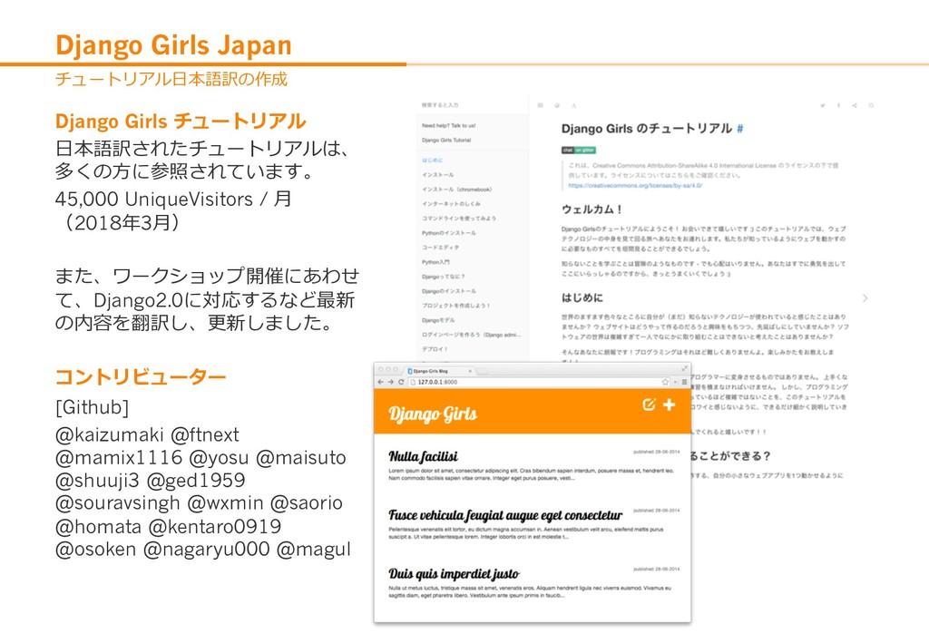 Django Girls Japan Django Girls 3?6B'C 45,000 ...