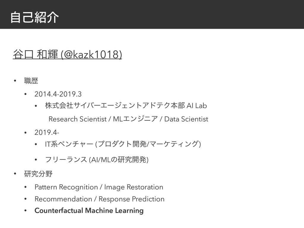 • ৬ྺ • 2014.4-2019.3 • גࣜձࣾαΠόʔΤʔδΣϯτΞυςΫຊ෦ AI ...