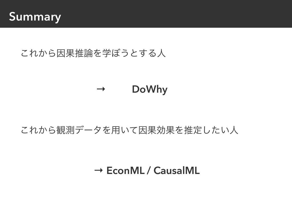 Summary ͜Ε͔ΒҼՌਪΛֶ΅͏ͱ͢Δਓ ͜Ε͔Β؍ଌσʔλΛ༻͍ͯҼՌޮՌΛਪఆͨ͠...