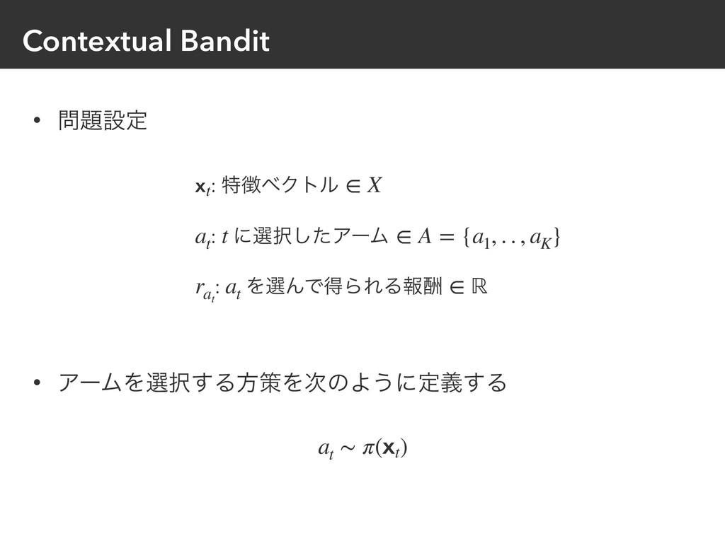 Contextual Bandit • ઃఆ • ΞʔϜΛબ͢ΔํࡦΛͷΑ͏ʹఆٛ͢Δ...