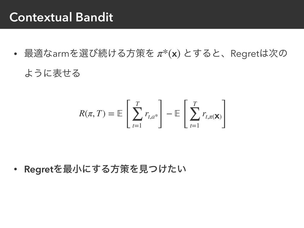 Contextual Bandit • ࠷దͳarmΛબͼଓ͚ΔํࡦΛ ͱ͢ΔͱɺRegret...