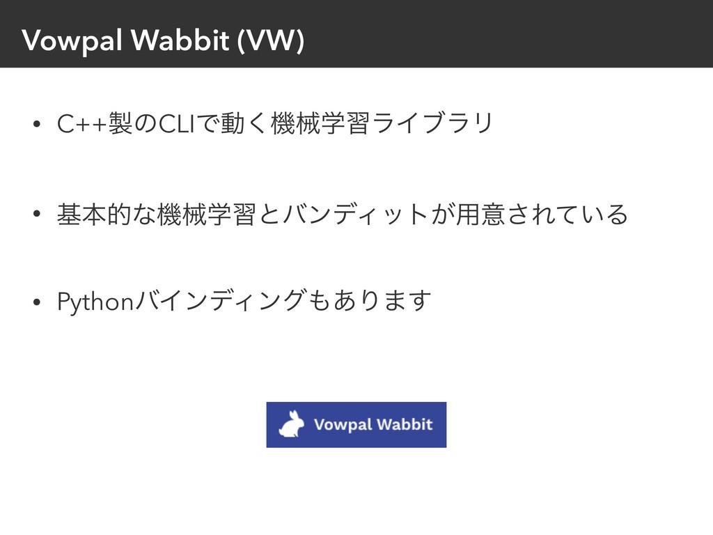 Vowpal Wabbit (VW) • C++ͷCLIͰಈ͘ػցֶशϥΠϒϥϦ • جຊత...