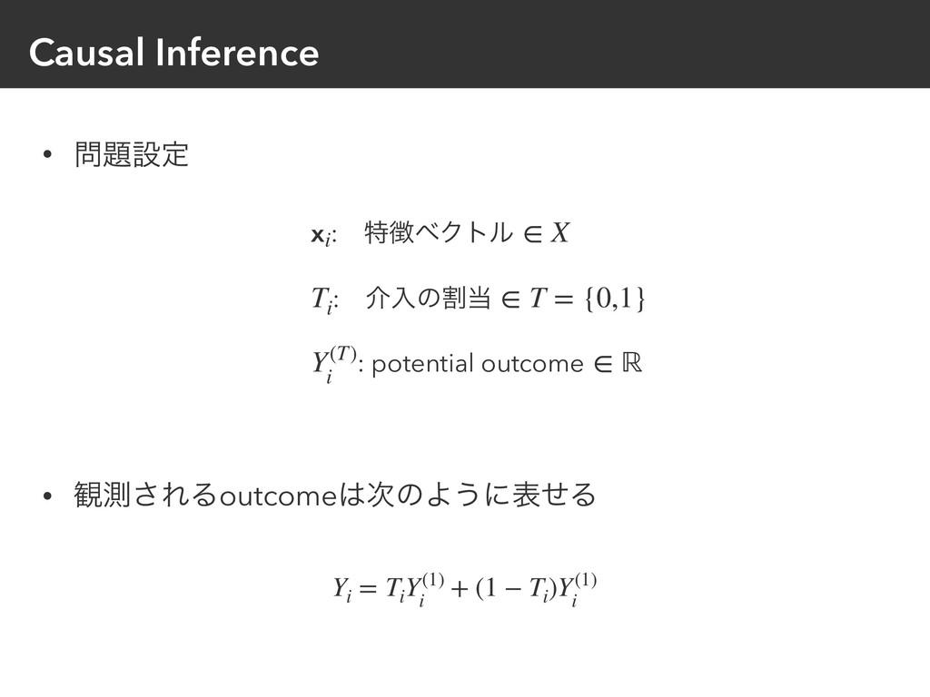 • ઃఆ • ؍ଌ͞ΕΔoutcomeͷΑ͏ʹදͤΔ Causal Inference...