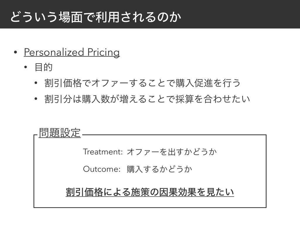 Ͳ͏͍͏໘Ͱར༻͞ΕΔͷ͔ • Personalized Pricing • త • ׂҾ...