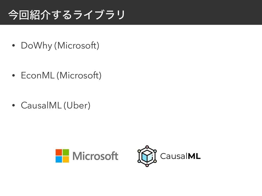 ࠓճհ͢ΔϥΠϒϥϦ • DoWhy (Microsoft) • EconML (Micro...
