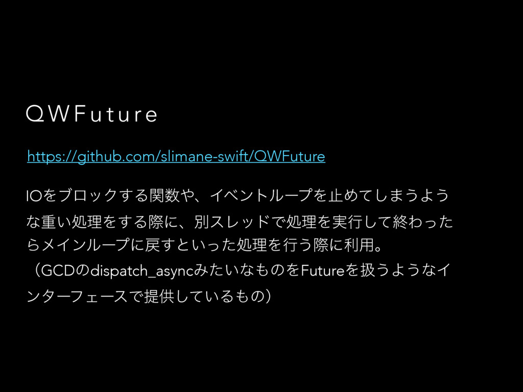 Q W F u t u re https://github.com/slimane-swift...