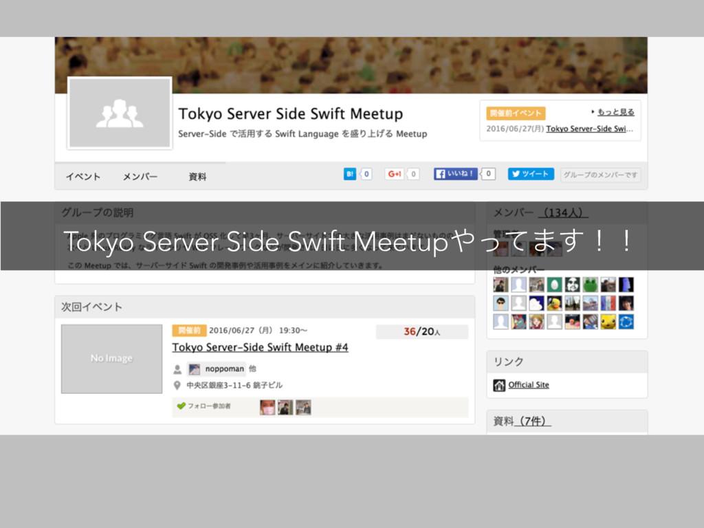 Tokyo Server Side Swift Meetupͬͯ·͢ʂʂ