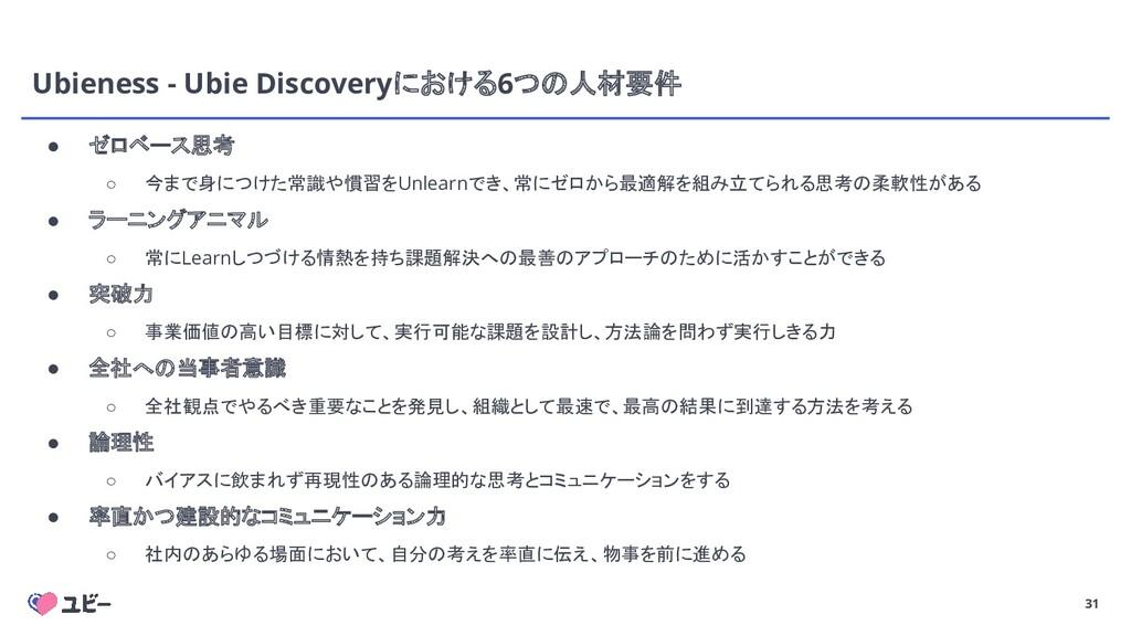 31 Ubieness - Ubie Discoveryにおける6つの人材要件 ● ゼロベース...