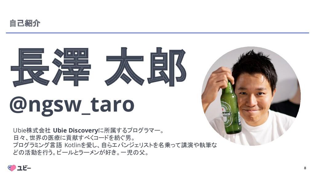 8 自己紹介 長澤 太郎 @ngsw_taro Ubie株式会社 Ubie Discovery...
