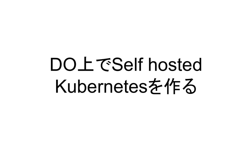DO上でSelf hosted Kubernetesを作る