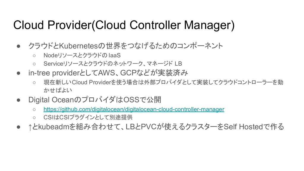 Cloud Provider(Cloud Controller Manager) ● クラウド...