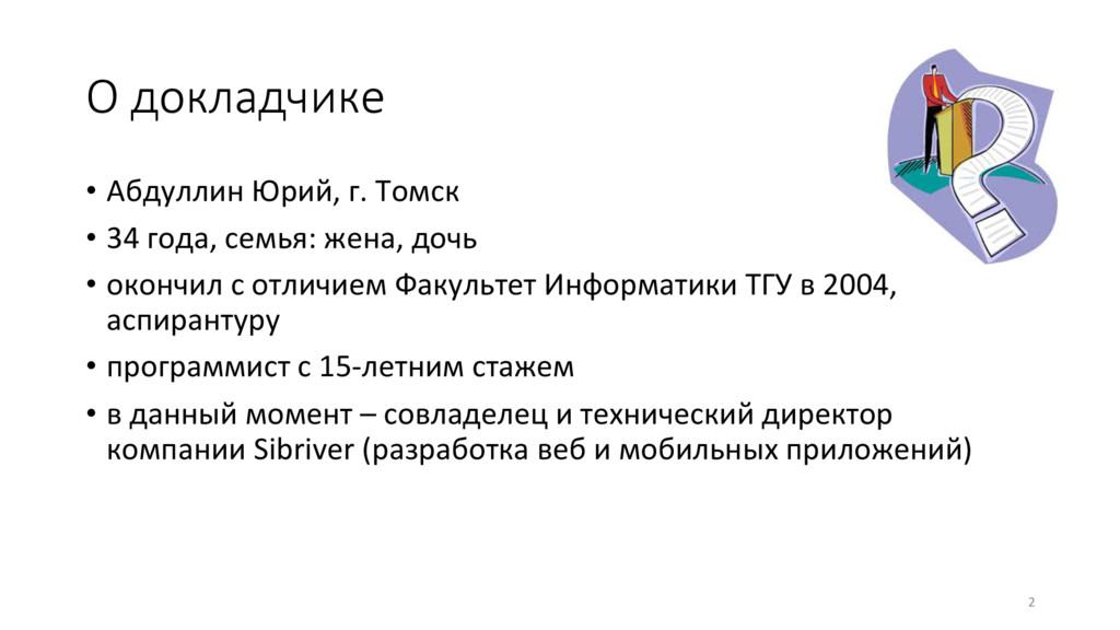 О докладчике • Абдуллин Юрий, г. Томск • 34 ...