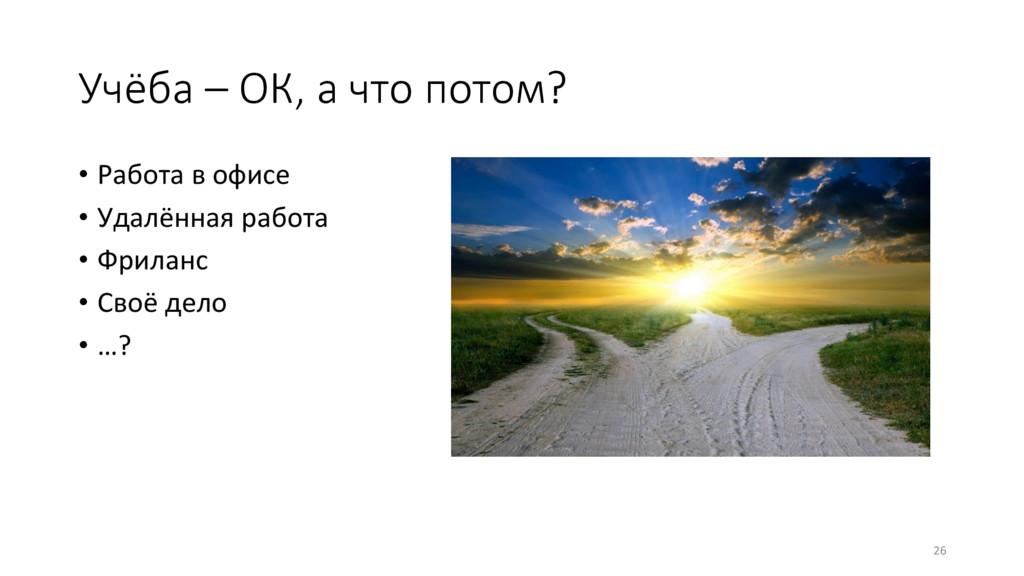 Учёба – ОК, а что потом? • Работа в офисе • ...