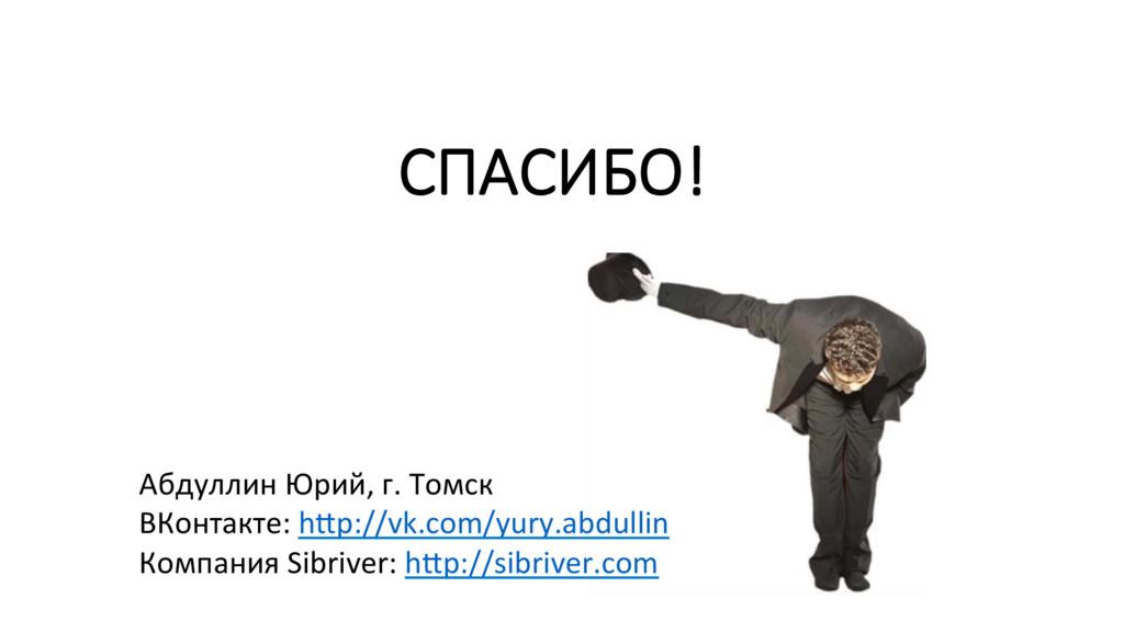 СПАСИБО! Абдуллин Юрий, г. Томск ВКонтакте: he...