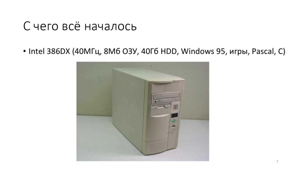 С чего всё началось • Intel 386DX (40МГц, 8Мб...