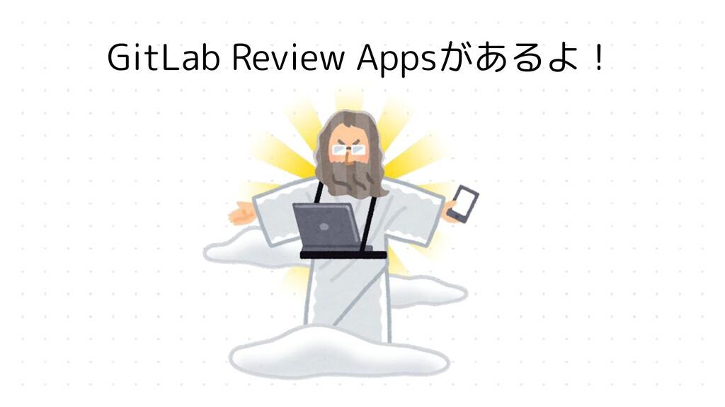 GitLab Review Appsがあるよ!