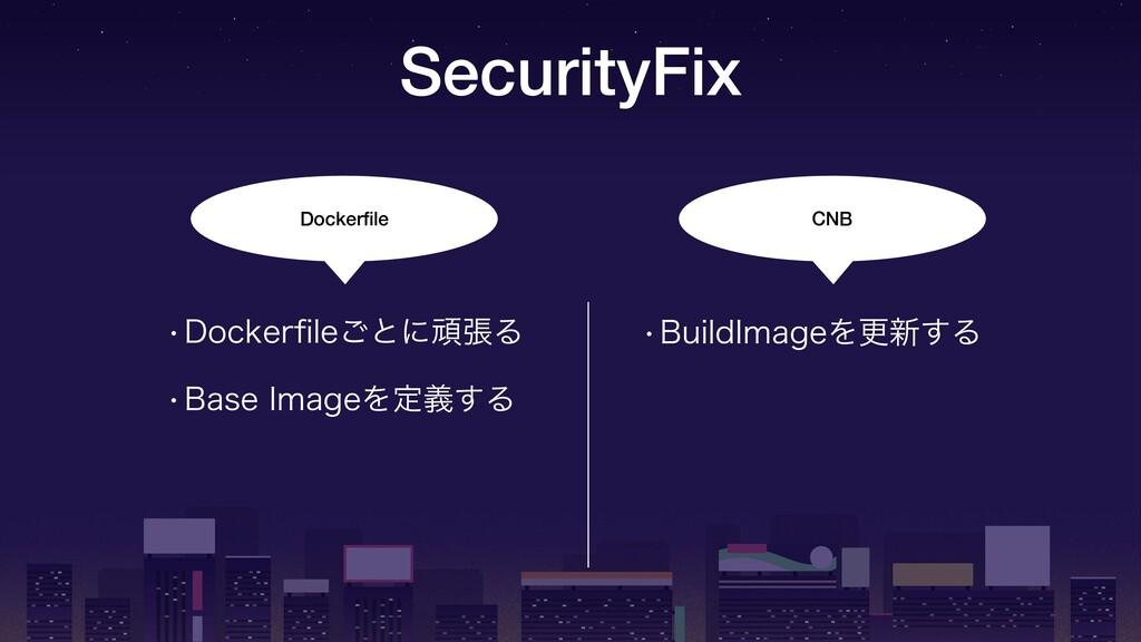 SecurityFix Dockerfile CNB w#VJME*NBHFΛߋ৽͢Δ w%PD...