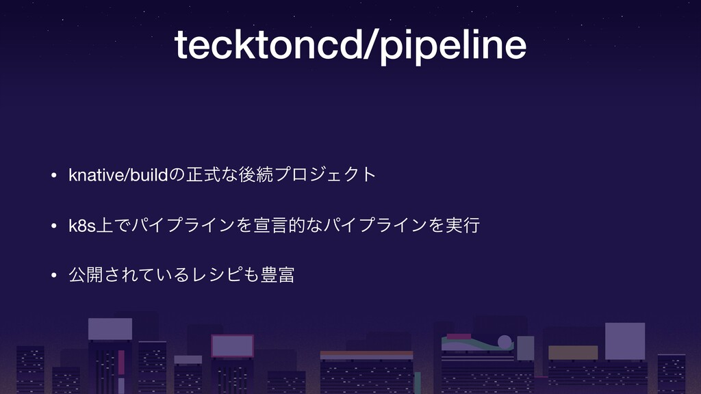 tecktoncd/pipeline • knative/buildͷਖ਼ࣜͳޙଓϓϩδΣΫτ ...