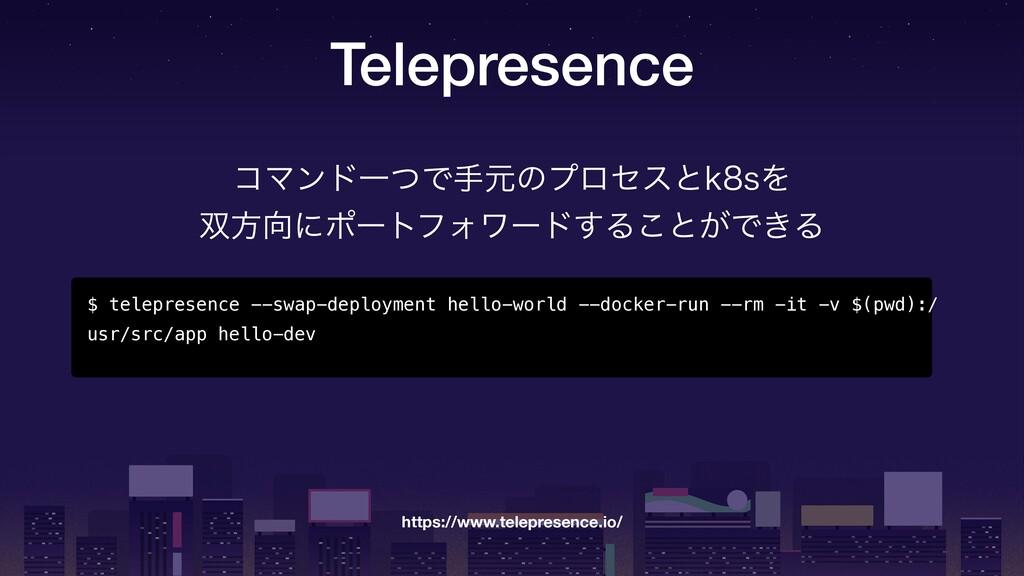 Telepresence https://www.telepresence.io/ $ tel...