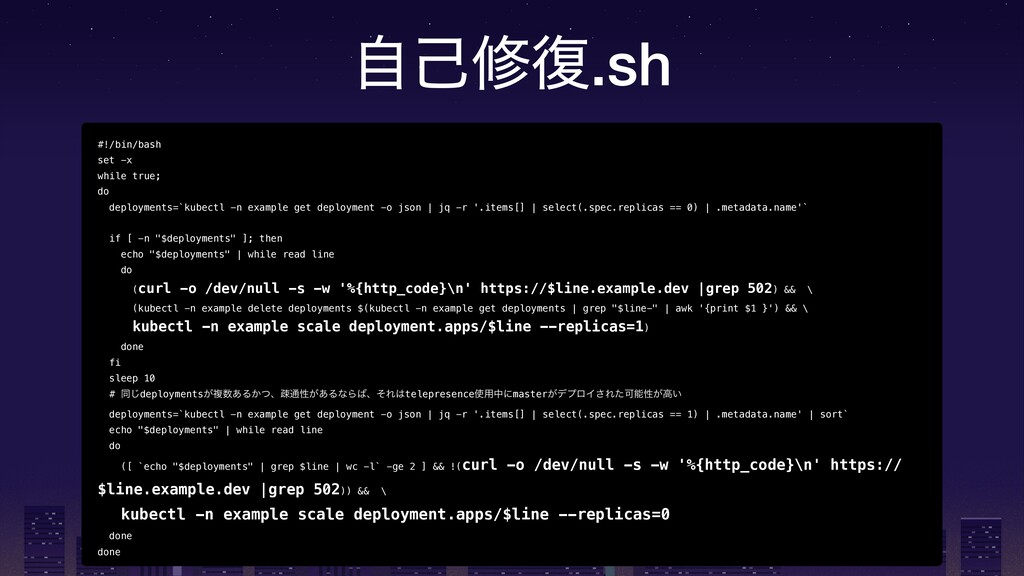 ࣗݾम෮.sh #!/bin/bash set -x while true; do deplo...