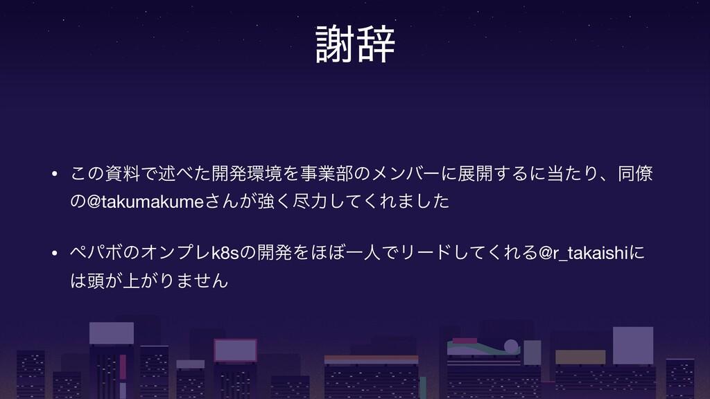 ँࣙ • ͜ͷྉͰड़ͨ։ൃڥΛۀ෦ͷϝϯόʔʹల։͢ΔʹͨΓɺಉ྅ ͷ@takuma...
