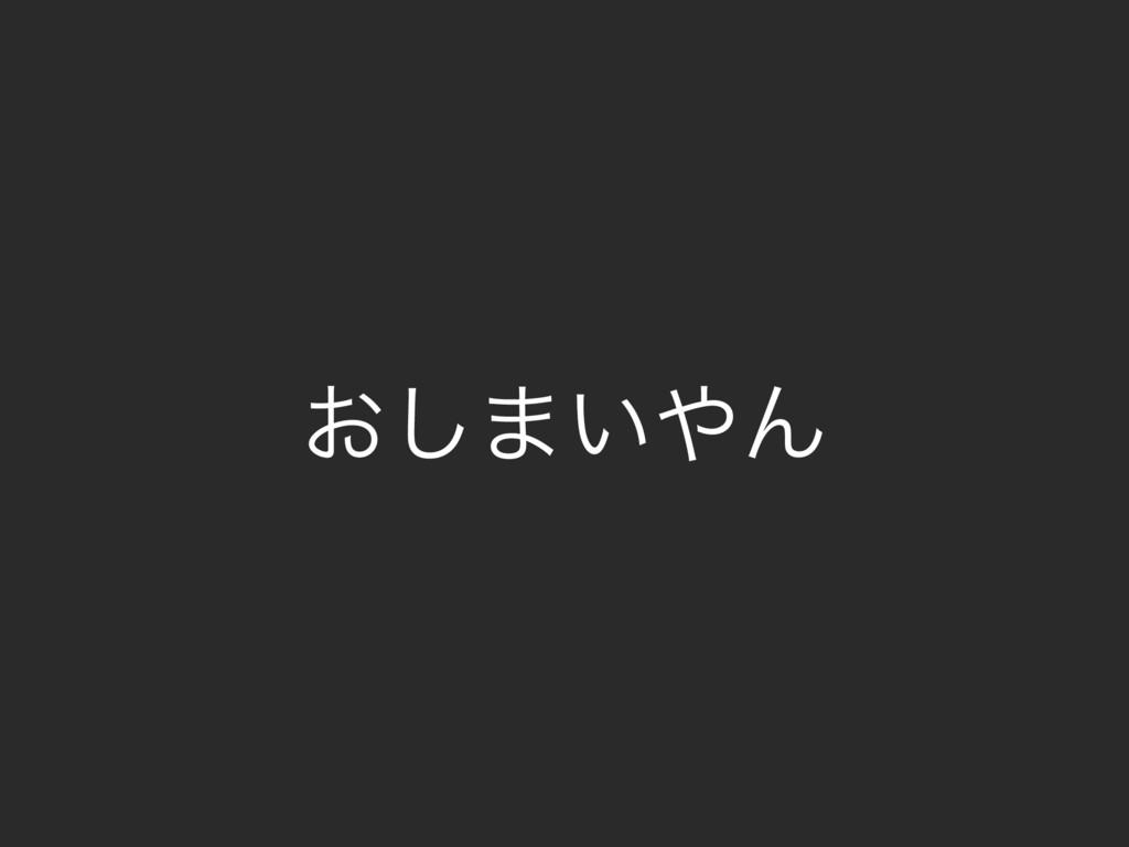 ͓͠·͍Μ