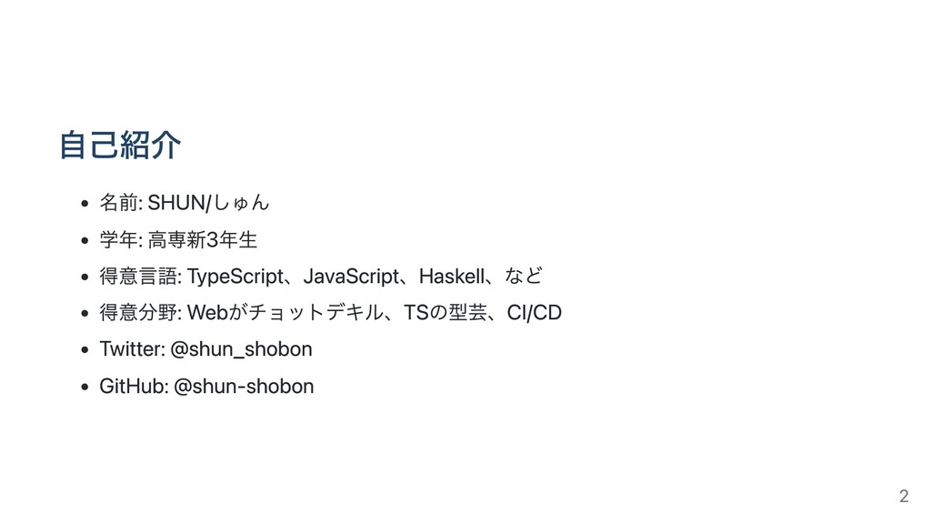 ⾃⼰紹介 名前: SHUN/しゅん 学年: ⾼専新3年⽣ 得意⾔語: TypeScript、J...
