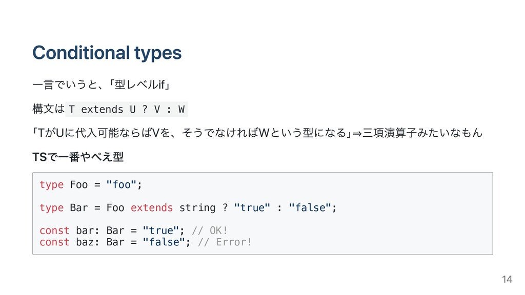 Conditional types ⼀⾔でいうと、「型レベルif」 構⽂は T extends...