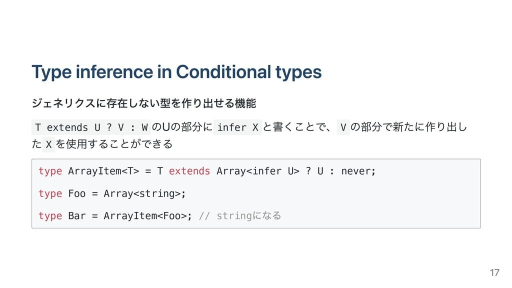 Type inference in Conditional types ジェネリクスに存在しな...
