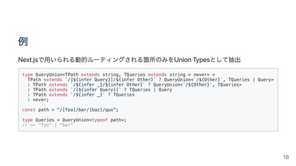 例 Next.jsで⽤いられる動的ルーティングされる箇所のみをUnion Typesとして抽出...