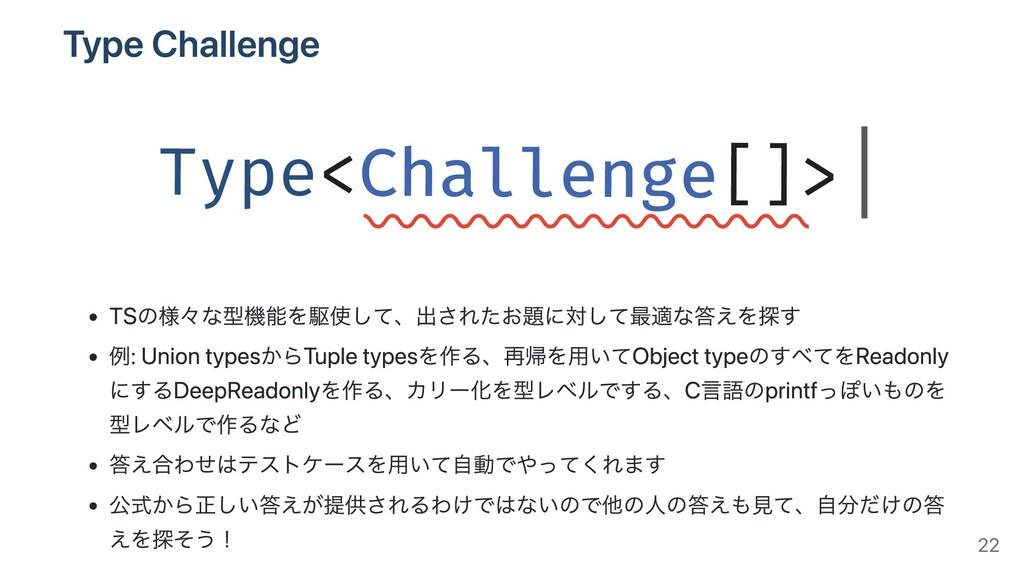 Type Challenge TSの様々な型機能を駆使して、出されたお題に対して最適な答えを探...
