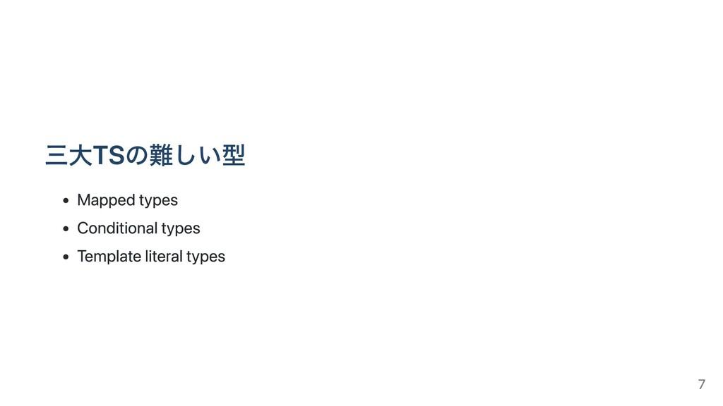 三⼤TSの難しい型 Mapped types Conditional types Templa...