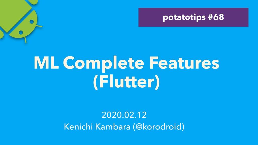 2020.02.12 Kenichi Kambara (@korodroid) ML Comp...