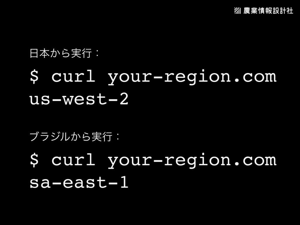 ຊ͔Β࣮ߦɿ $ curl your-region.com us-west-2 ϒϥδϧ͔Β...