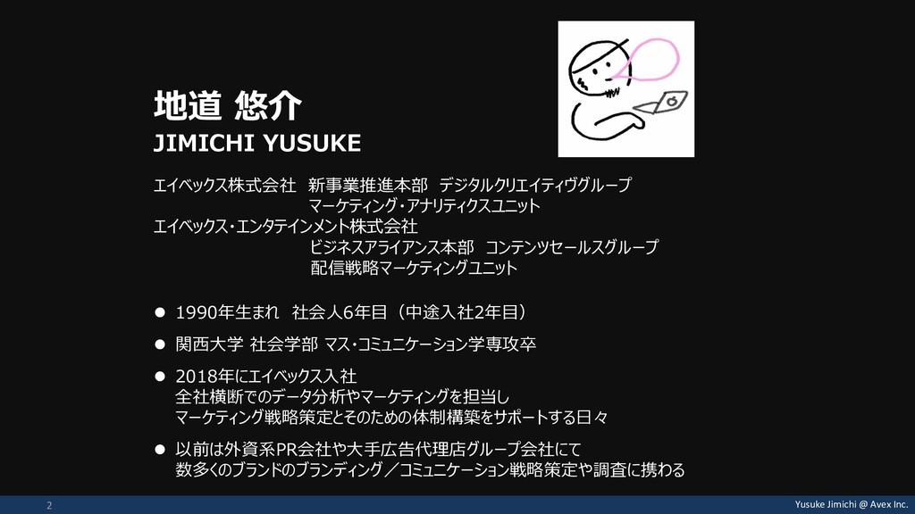Yusuke Jimichi @ Avex Inc. 2 地道 悠介 JIMICHI YUSU...