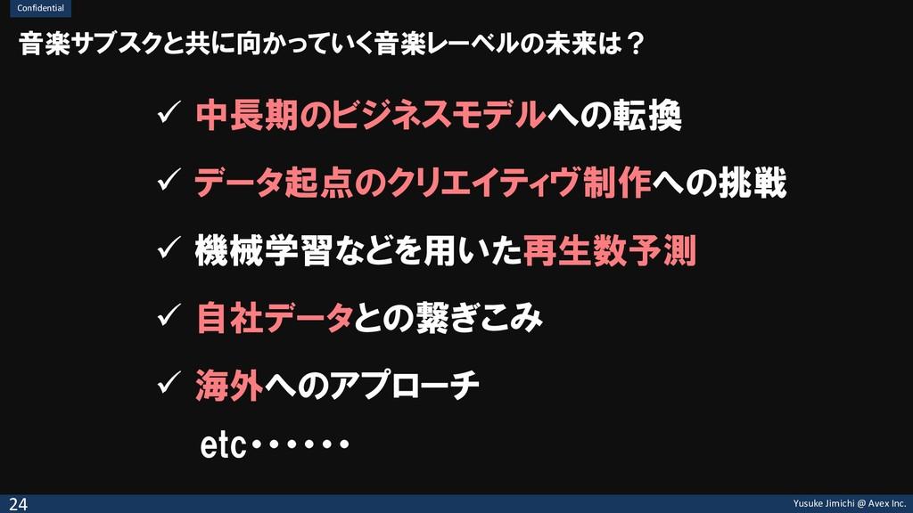 Yusuke Jimichi @ Avex Inc. Confidential ✓ 中長期のビ...