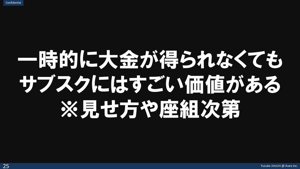 Confidential Yusuke Jimichi @ Avex Inc. 25 一時的に...