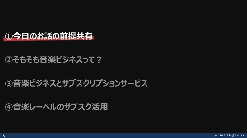 Yusuke Jimichi @ Avex Inc. ①今日のお話の前提共有 ②そもそも音楽ビ...