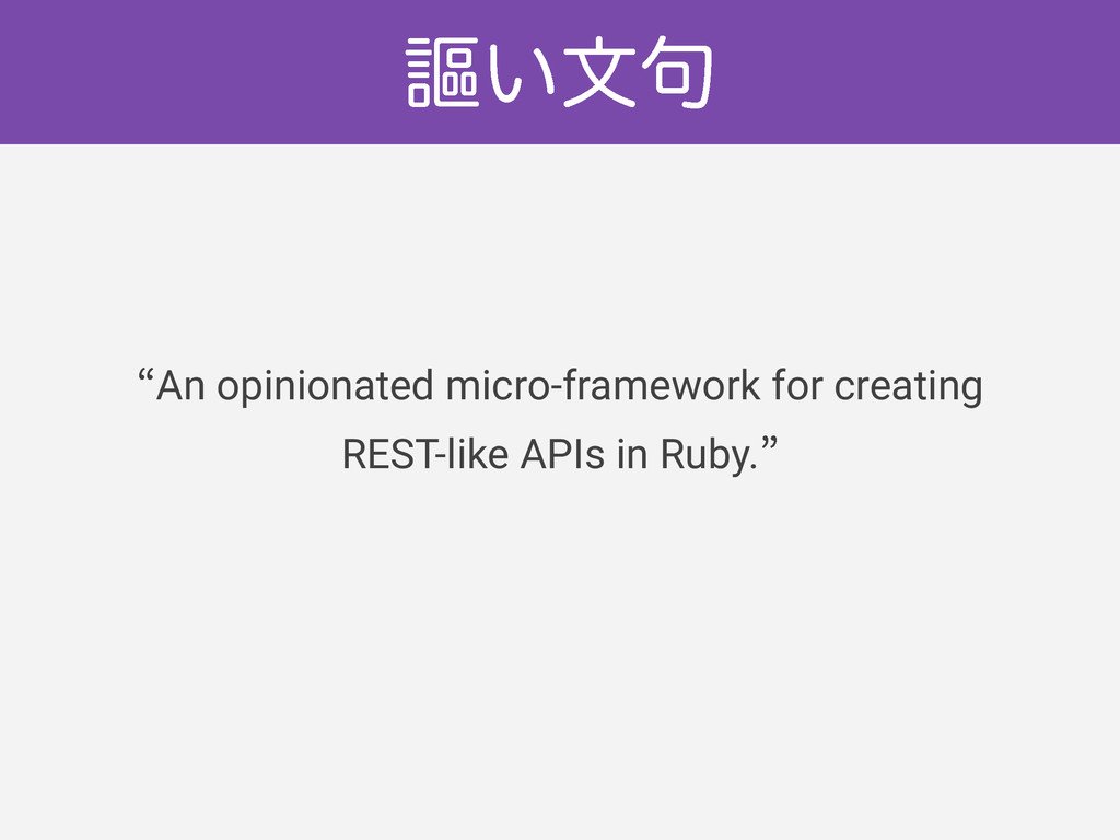 ˑAn opinionated micro-framework for creating RE...
