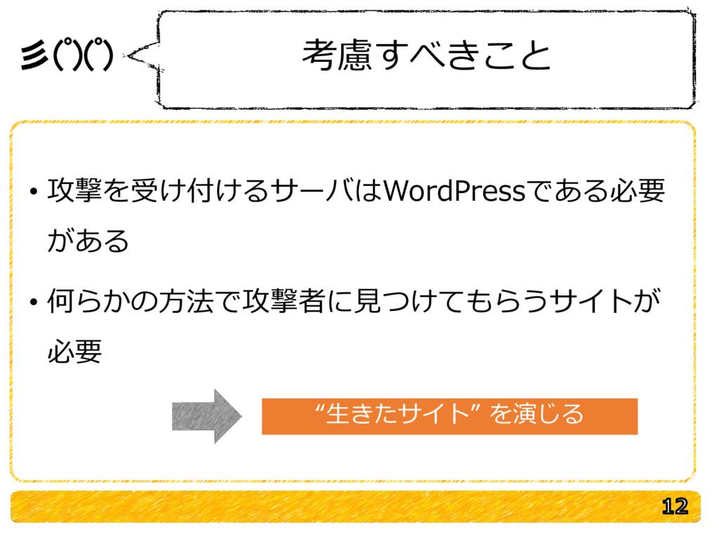 彡(゚)(゚) 考慮すべきこと • 攻撃を受け付けるサーバはWordPressである必要 があ...