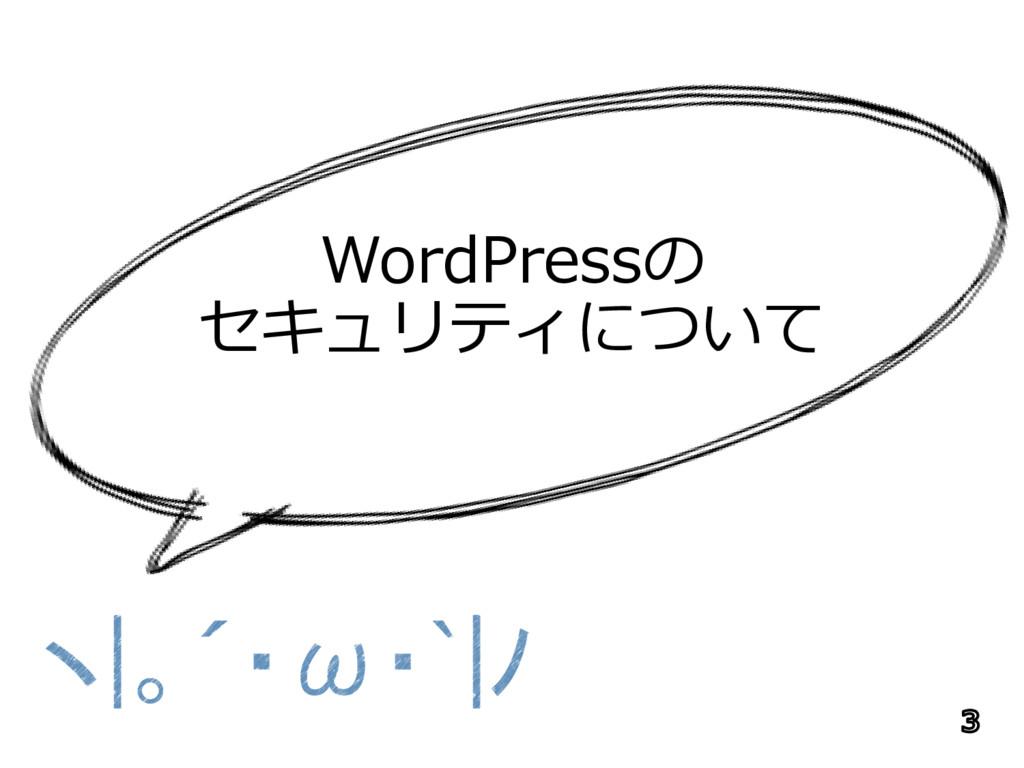 WordPressの セキュリティについて