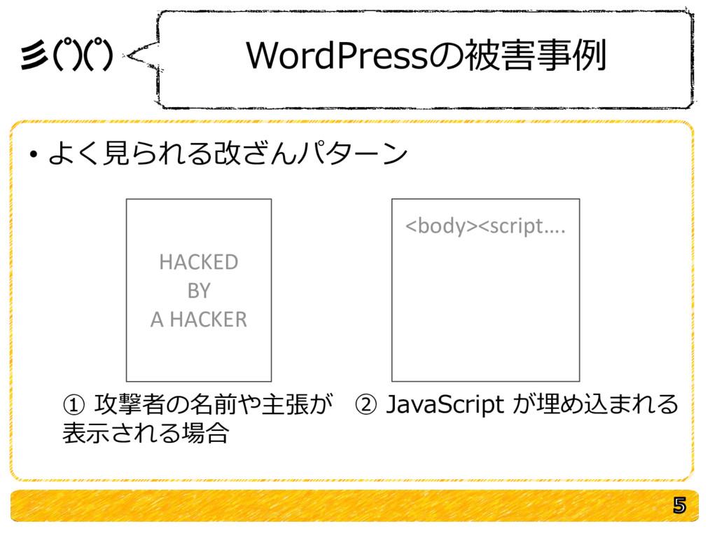 彡(゚)(゚) WordPressの被害事例 • よく見られる改ざんパターン HACKED B...