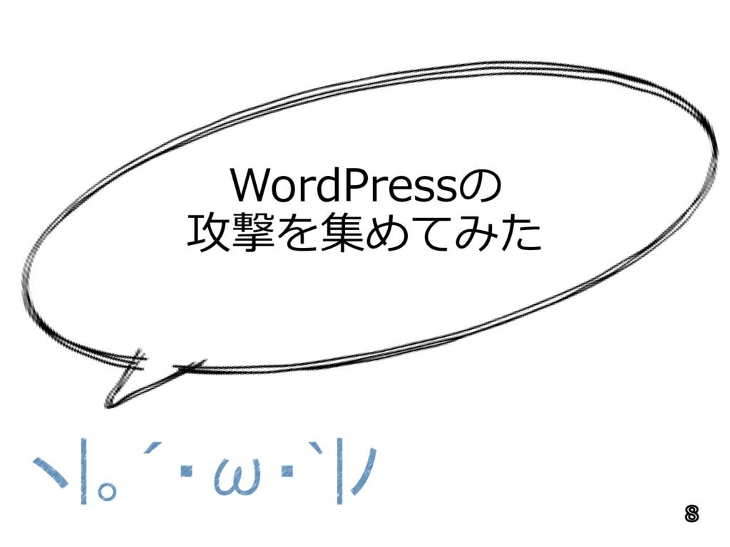 WordPressの 攻撃を集めてみた