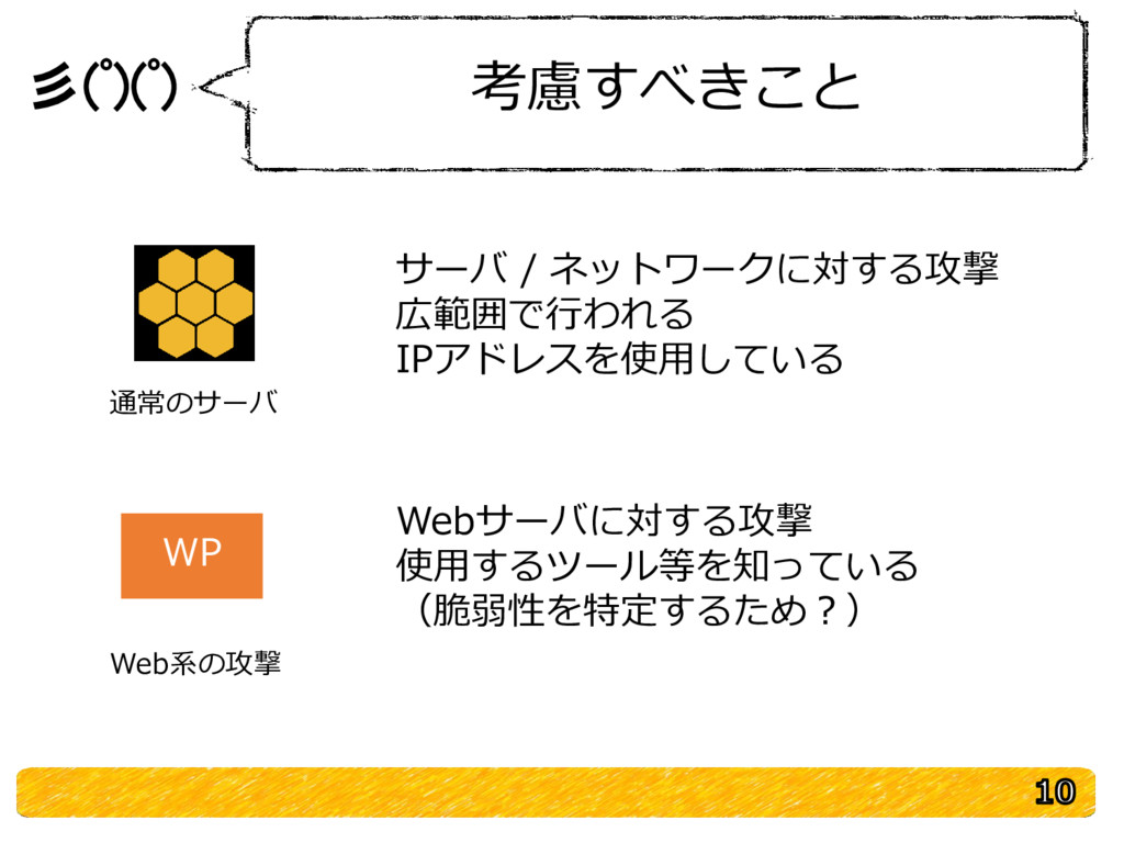 彡(゚)(゚) 考慮すべきこと 通常のサーバ Web系の攻撃 WP サーバ / ネットワークに...