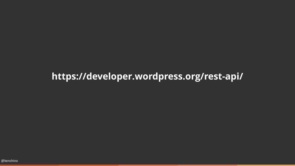 @kenshino https://developer.wordpress.org/rest-...