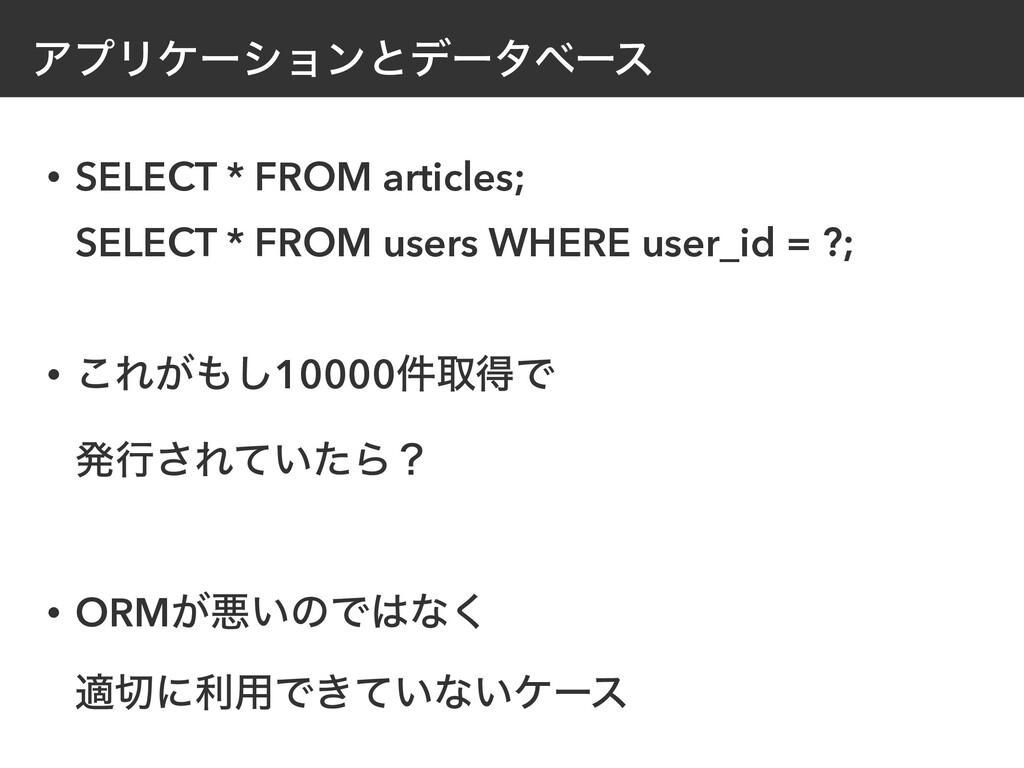 ΞϓϦέʔγϣϯͱσʔλϕʔε • SELECT * FROM articles;  SEL...