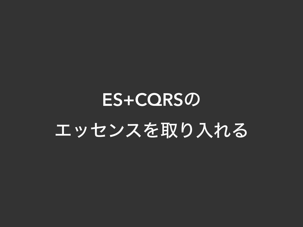 ES+CQRSͷ  ΤοηϯεΛऔΓೖΕΔ